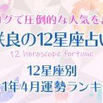 咲良が占う【12星座占い】2021年4月運勢ランキング