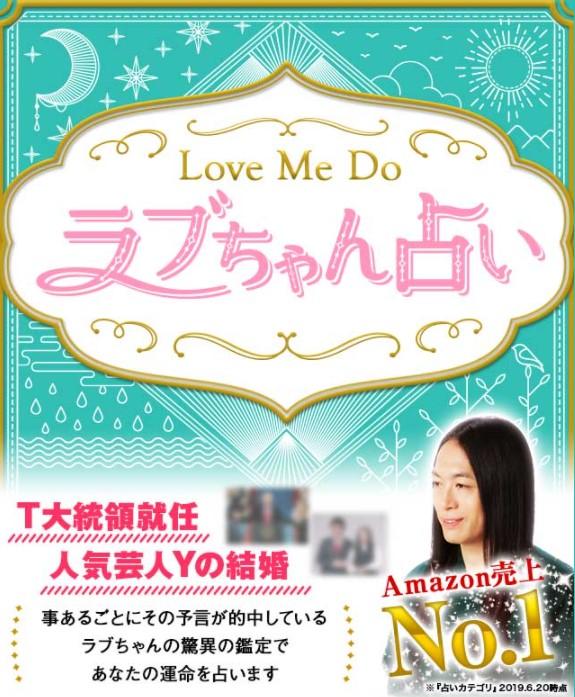 大人気占いサイト「Love Me Do ラブちゃん占い」恋愛・結婚・仕事を当てる驚異の的中率をお試しください!