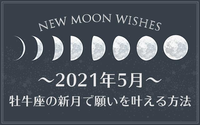 2021年5月【新月の願い事】牡牛座の新月で願いを叶える方法