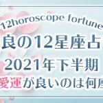 【咲良の12星座占い】2021年下半期◆恋愛運が良い星座は?