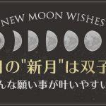 2021年6月【新月の願い事】双子座の新月…どんな願いが叶いやすい?