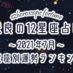 【咲良の12星座占い】2021年7月星座別運勢ランキング