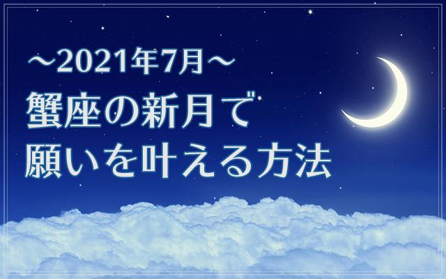 2021年7月【新月の願い事】蟹座の新月で願いを叶える方法