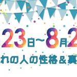 誕生日占い|8月23日~8月29日生まれの人の性格と「裏の顔」