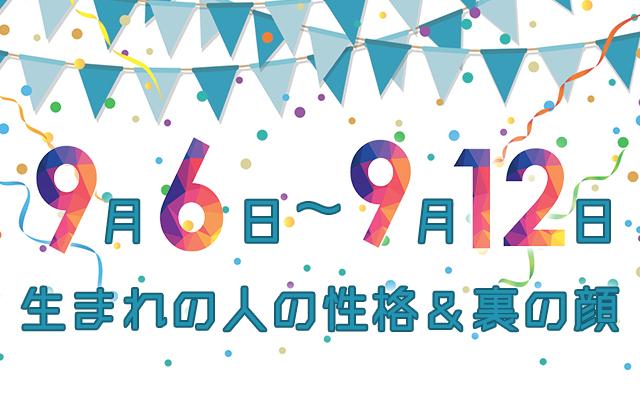 誕生日占い 9月6日~9月12日生まれの人の性格と「裏の顔」