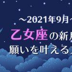2021年9月【新月の願い事】乙女座の新月で願いを叶える方法