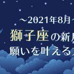 2021年8月【新月の願い事】獅子座の新月で願いを叶える方法