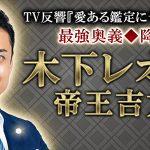 大反響◆占い界の帝王が【LOCK-ON】あなたの愛と性格/1番近い結婚縁