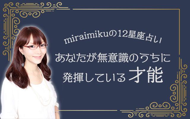 miraimikuの12星座占い「あなたが無意識のうちに発揮している才能」