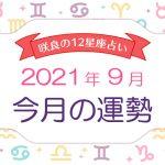 咲良の12星座占い|2021年9月◆今月の運勢