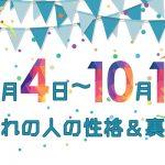 誕生日占い 10月4日~10月10日生まれの人の性格と「裏の顔」