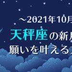2021年10月【新月の願い事】天秤座の新月で願いを叶える方法