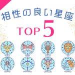 咲良の12星座占い|〈〇〇座×〇〇座〉相性の良い星座TOP5