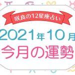 咲良の12星座占い|2021年10月◆今月の運勢