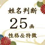 <姓名判断>名前の総格が『25画』の人の特徴について解説!