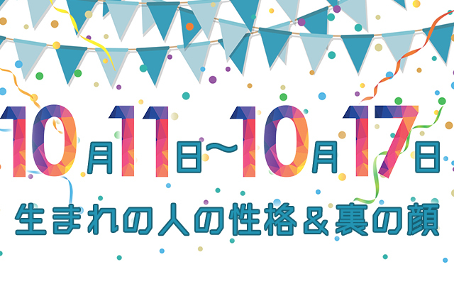 誕生日占い 10月11日~10月17日生まれの人の性格と「裏の顔」